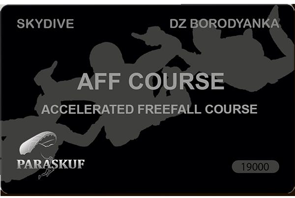 Сертифікат на навчальний курс AFF