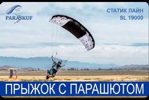"""Сертификат на прыжок с парашютом типа """"крыло"""""""
